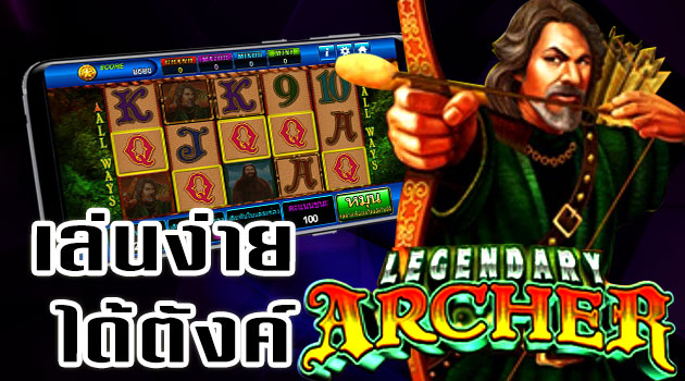 Read more about the article รีวิวเกมสล็อต Archer slot